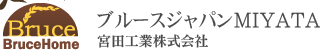 ブルースジャパンMIYATA | 宮田工業株式会社
