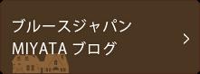 宮田工業スタッフブログ